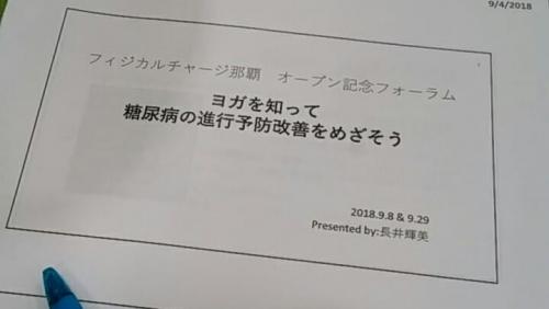 フィジカルチャージ那覇 オープン記念フォーラム