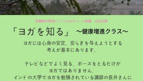 「ヨガ」を体験!